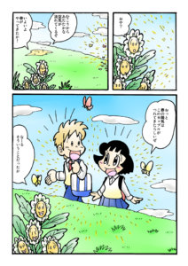痛快乙女みよちゃん春の陽気p02