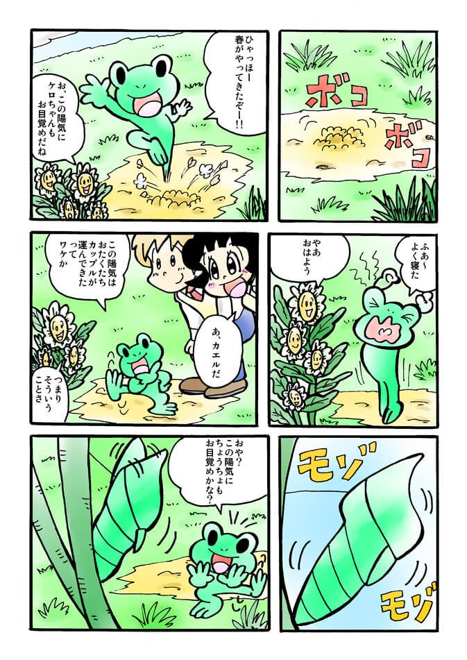 痛快乙女みよちゃん春の陽気p03