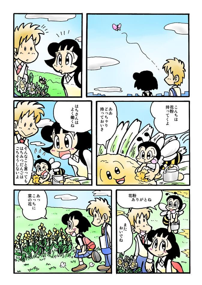 痛快乙女みよちゃん春の陽気p05