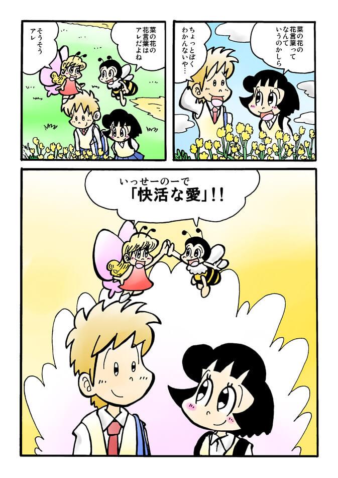 痛快乙女みよちゃん春の陽気p06