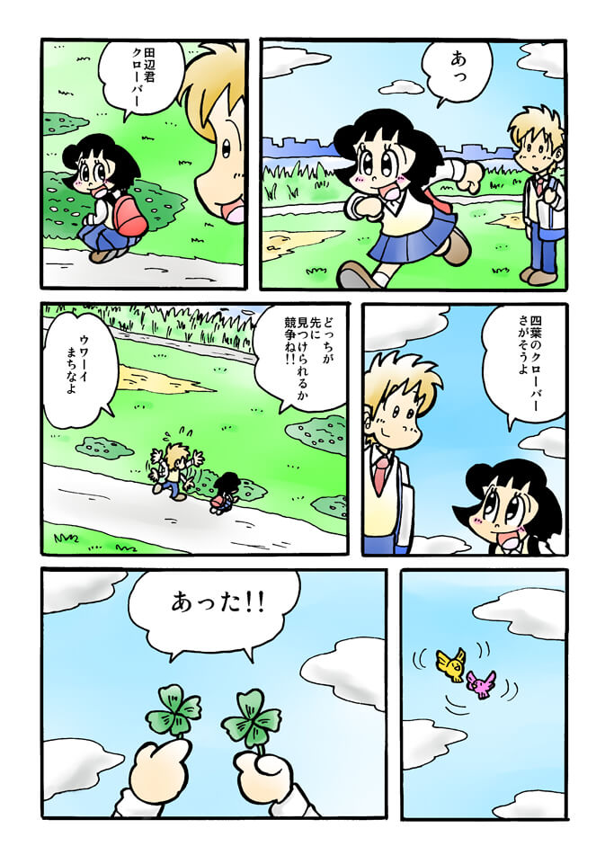 痛快乙女みよちゃん春の陽気p07