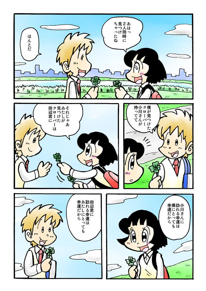 痛快乙女みよちゃん春の陽気p08