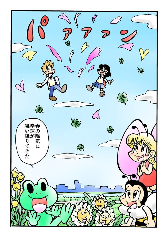 痛快乙女みよちゃん春の陽気p10