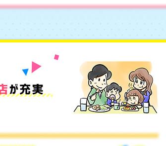 堺市シティープロモーション教育ページ「食」