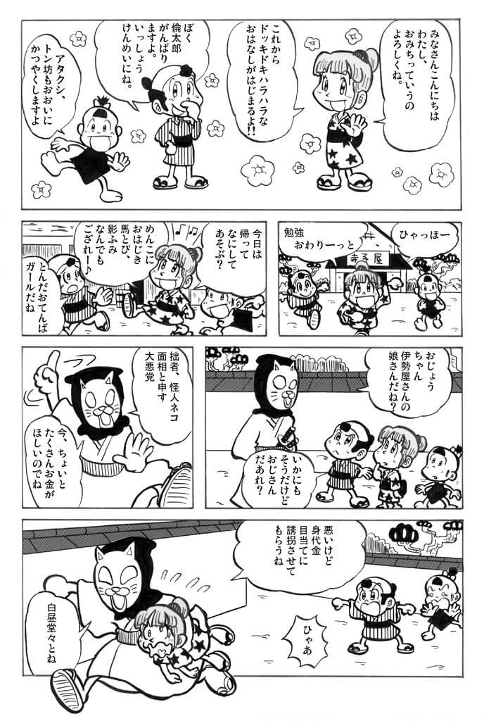 おみっちゃんおもしろ捕り物帖01