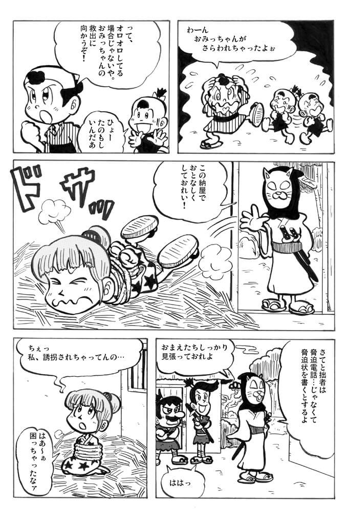 おみっちゃんおもしろ捕り物帖02