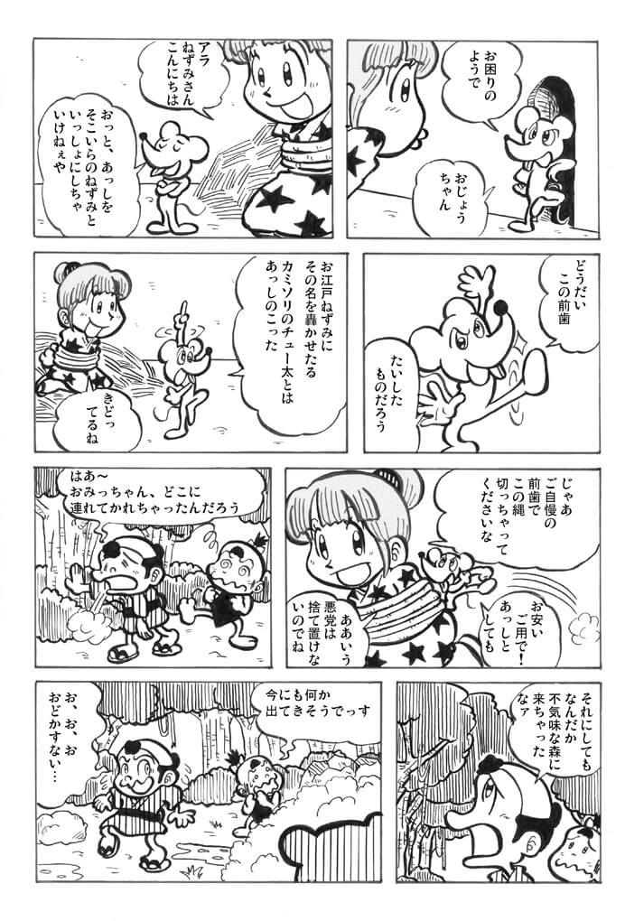 おみっちゃんおもしろ捕り物帖03