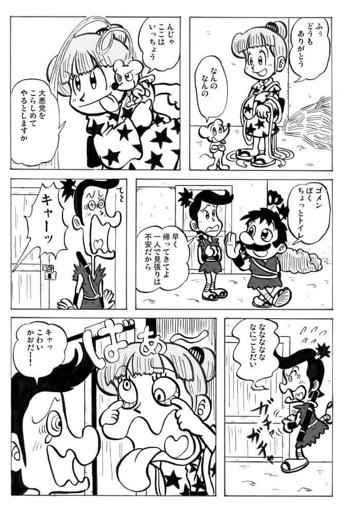 おみっちゃんおもしろ捕り物帖05