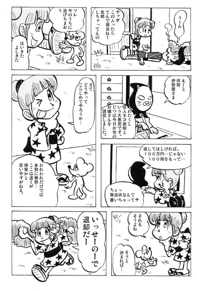 おみっちゃんおもしろ捕り物帖06