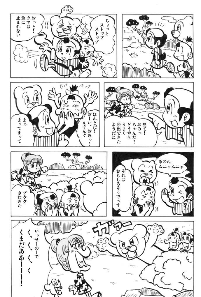 おみっちゃんおもしろ捕り物帖07