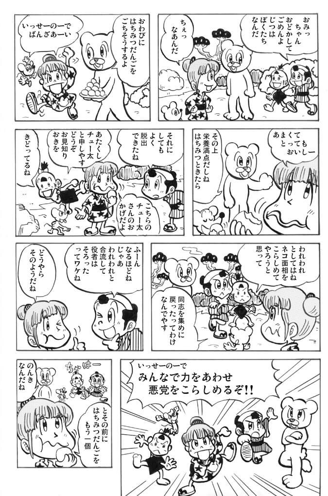 おみっちゃんおもしろ捕り物帖08