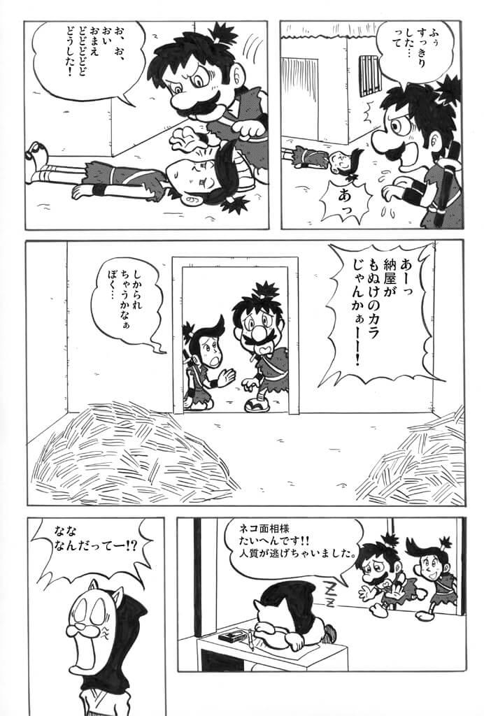 おみっちゃんおもしろ捕り物帖09