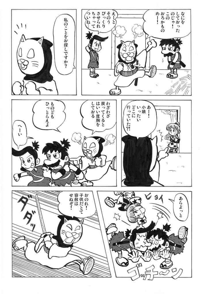 おみっちゃんおもしろ捕り物帖10