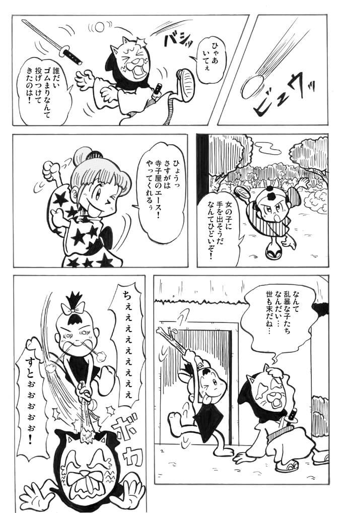 おみっちゃんおもしろ捕り物帖11