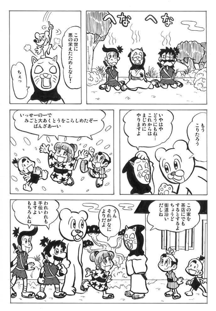 おみっちゃんおもしろ捕り物帖13