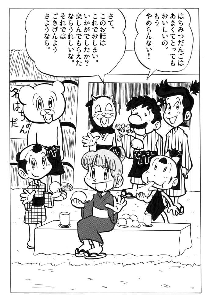 おみっちゃんおもしろ捕り物帖15