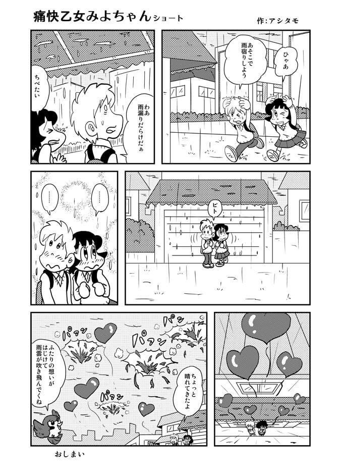 痛快乙女みよちゃんショート第143回