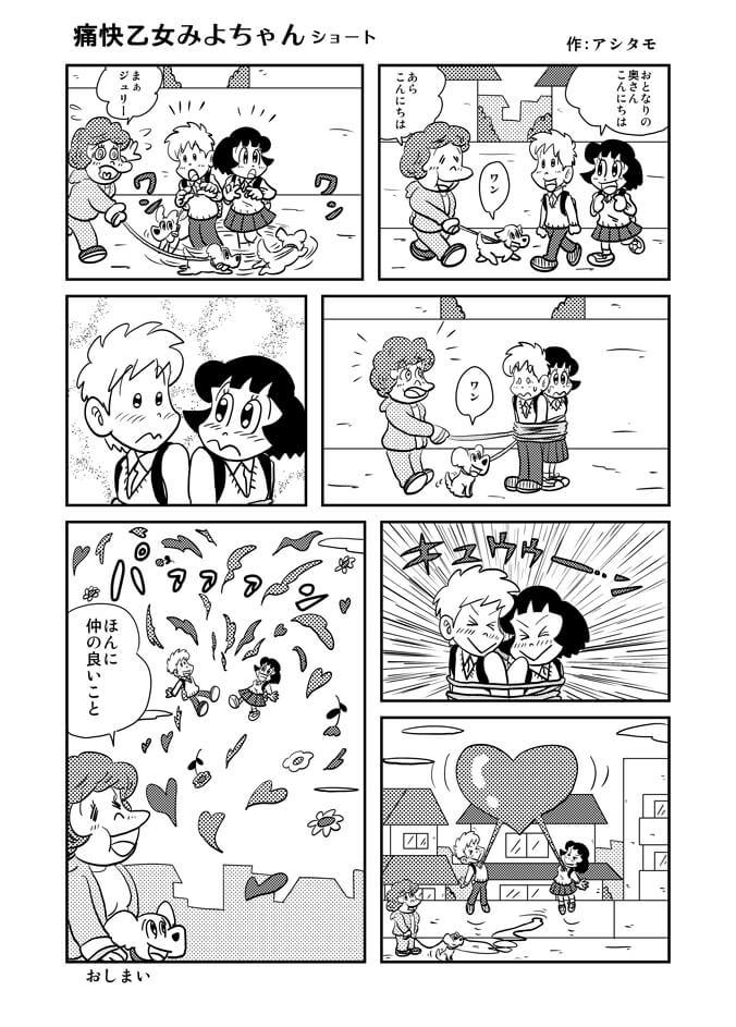 痛快乙女みよちゃんショート第146回