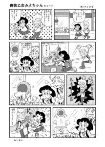 痛快乙女みよちゃんショート第152回