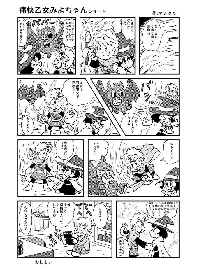 痛快乙女みよちゃんショート第156回