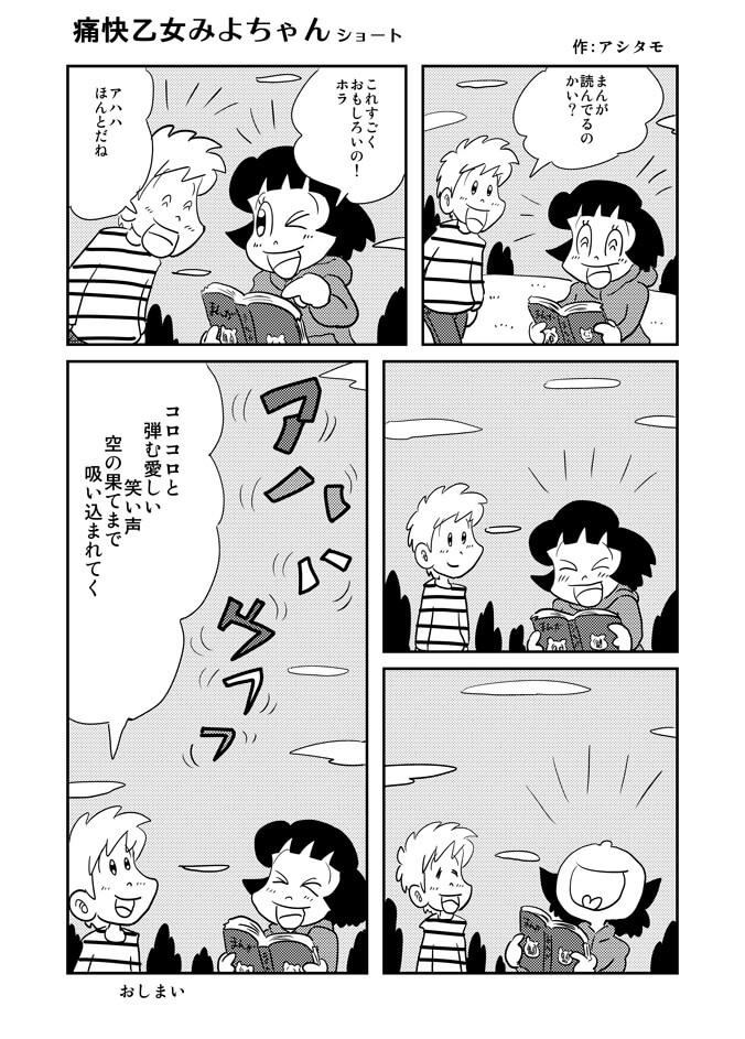 痛快乙女みよちゃんショート第157回