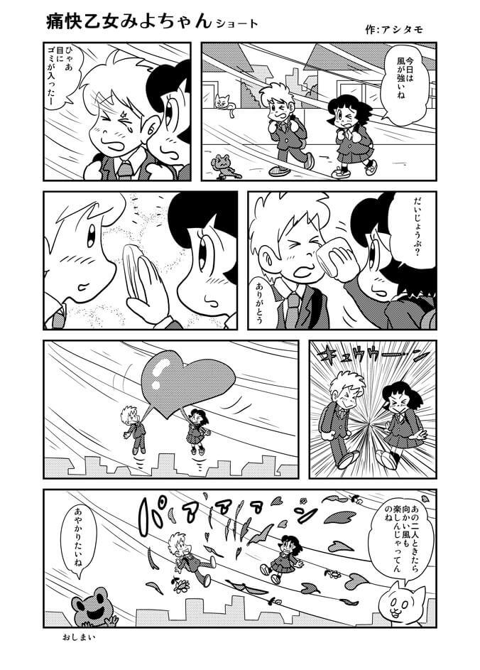 痛快乙女みよちゃんショート第159回