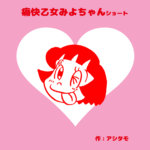 Kindleインディーズみよちゃんショートシリーズ表紙絵