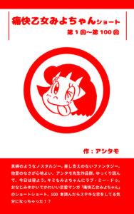 Kindleインディーズみよショート1-100表紙絵