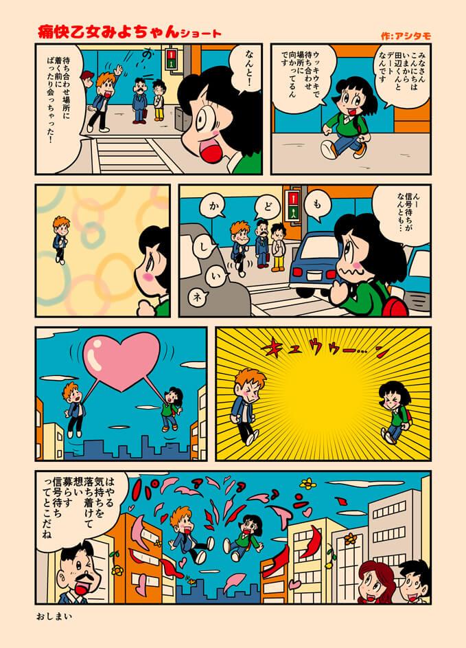 痛快乙女みよちゃんショート第264回