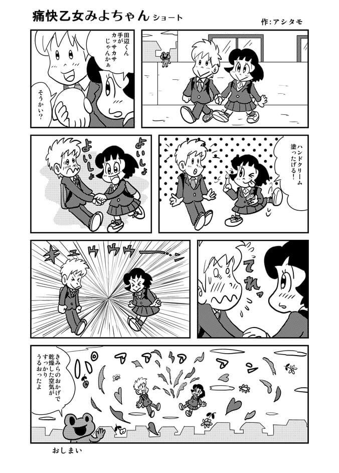 痛快乙女みよちゃんショート第162回