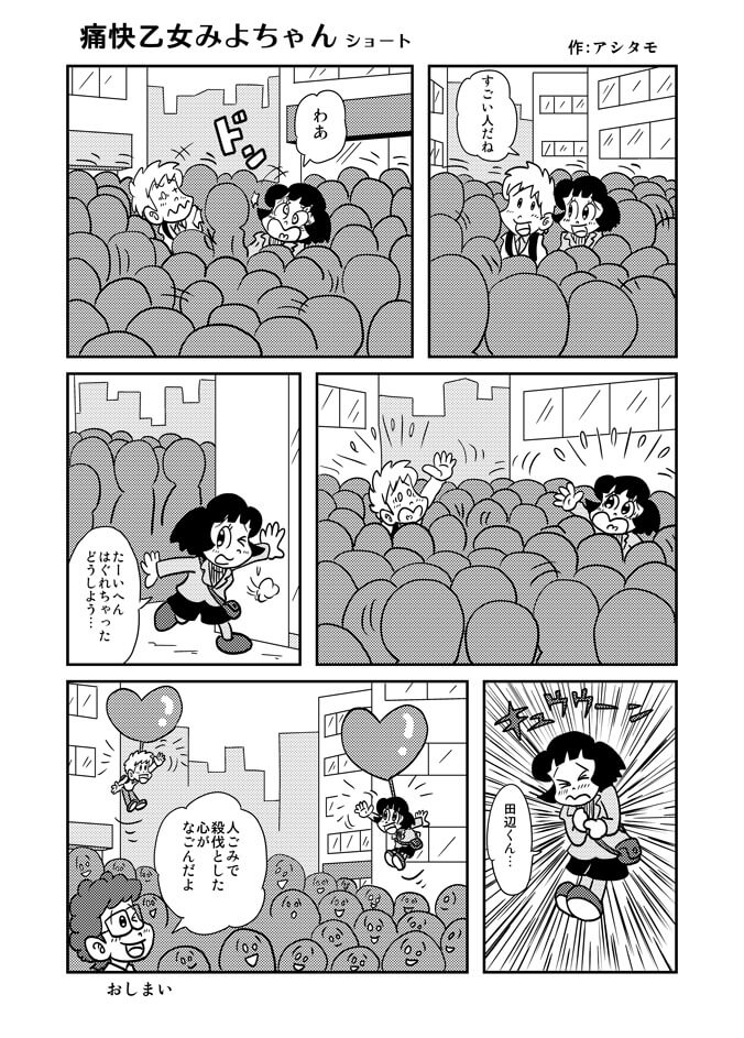 痛快乙女みよちゃんショート第163回