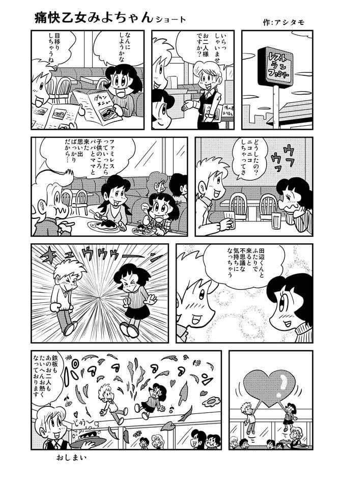 痛快乙女みよちゃんショート第164回
