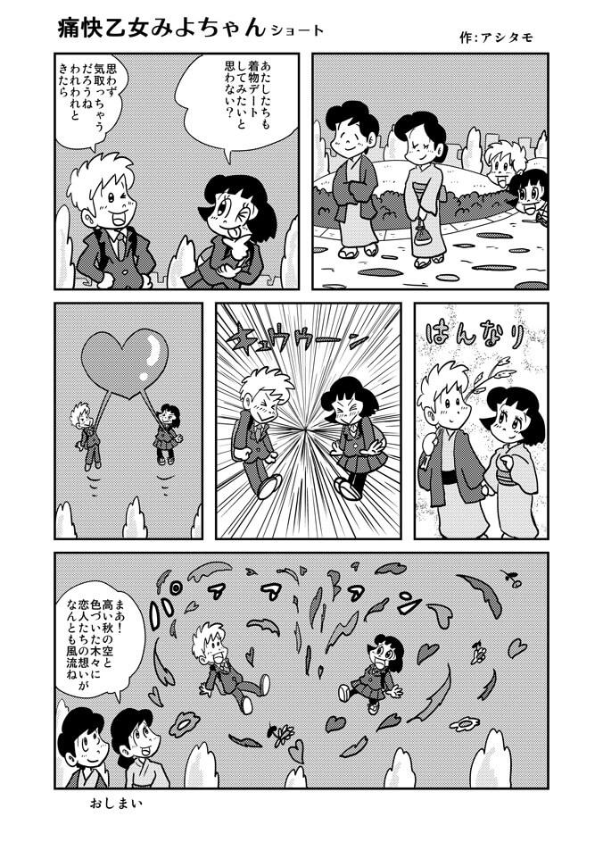 痛快乙女みよちゃんショート第165回
