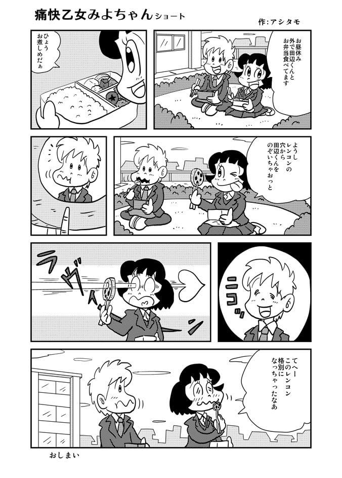 痛快乙女みよちゃんショート第167回