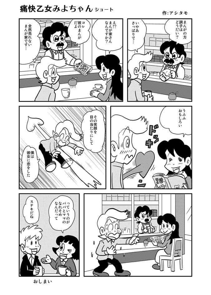 痛快乙女みよちゃんショート第170回