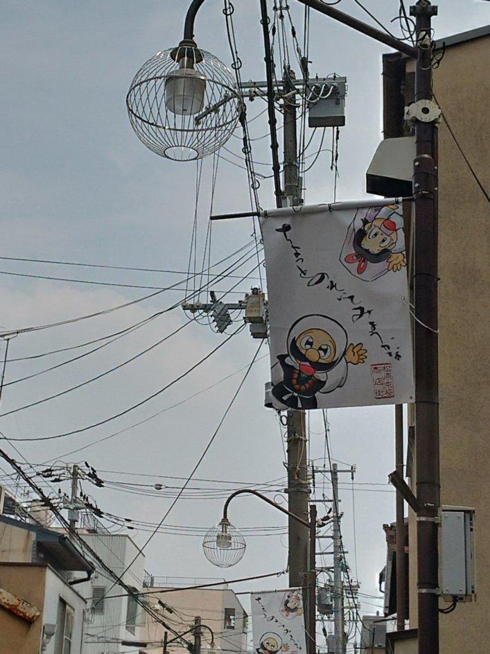 松原京極商店街ペナント様子1