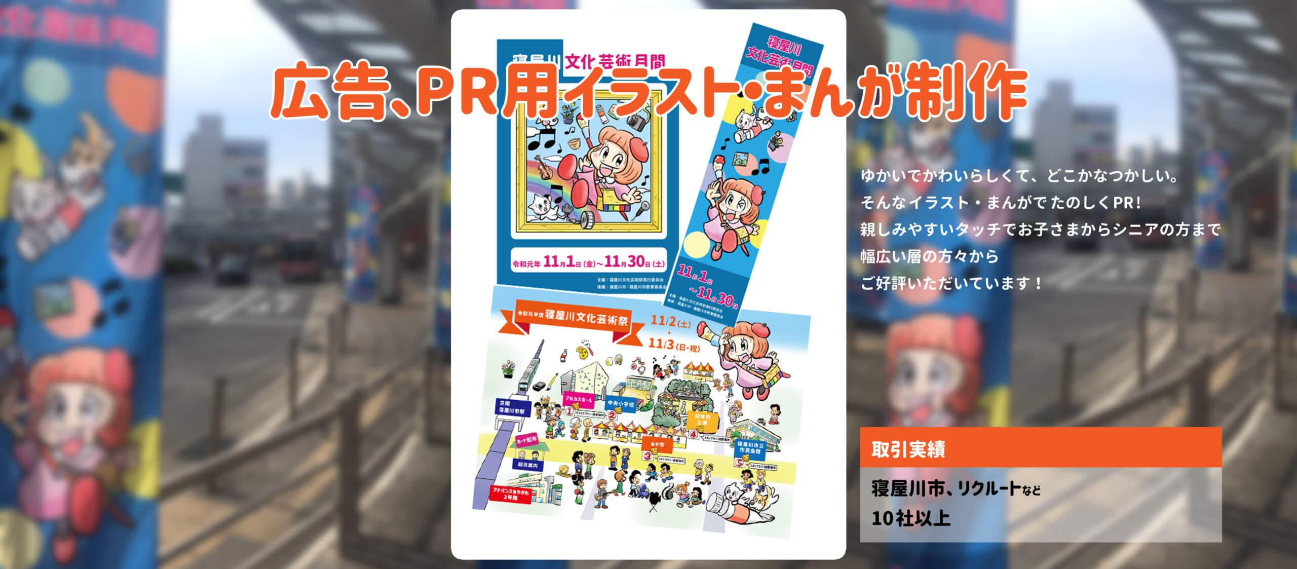アシタモ実績寝屋川文化芸術祭2019スライダー用