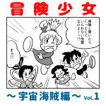 おきらく冒険マンガ冒険少女宇宙海賊編アイキャッチ1