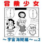 冒険少女宇宙海賊編アイキャッチvol2