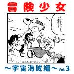 冒険少女宇宙海賊編アイキャッチvol3