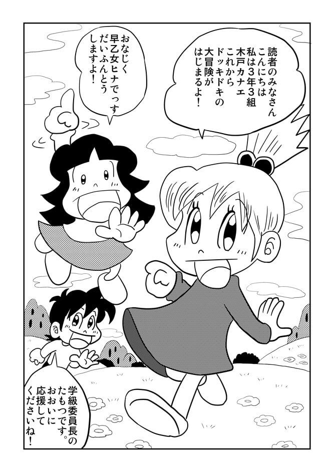 冒険少女宇宙海賊編01ページ