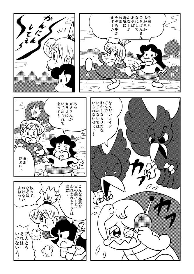 冒険少女宇宙海賊編02ページ