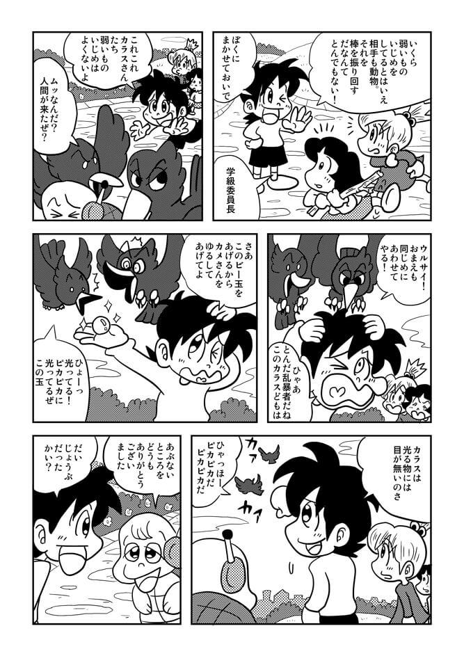 冒険少女宇宙海賊編03ページ