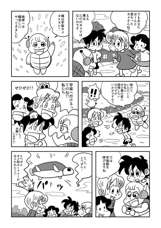冒険少女宇宙海賊編04ページ