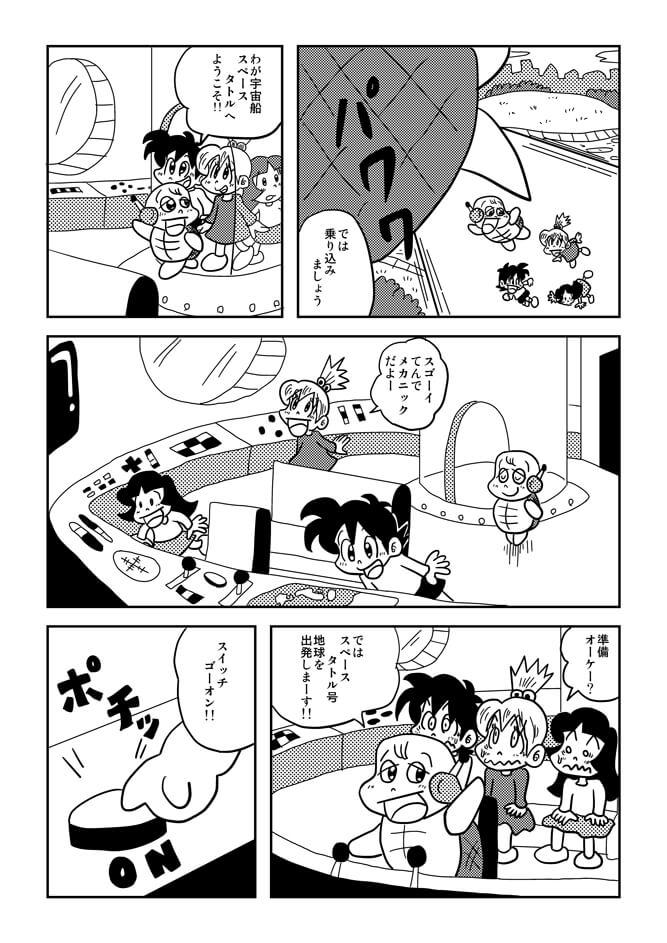 冒険少女宇宙海賊編05ページ