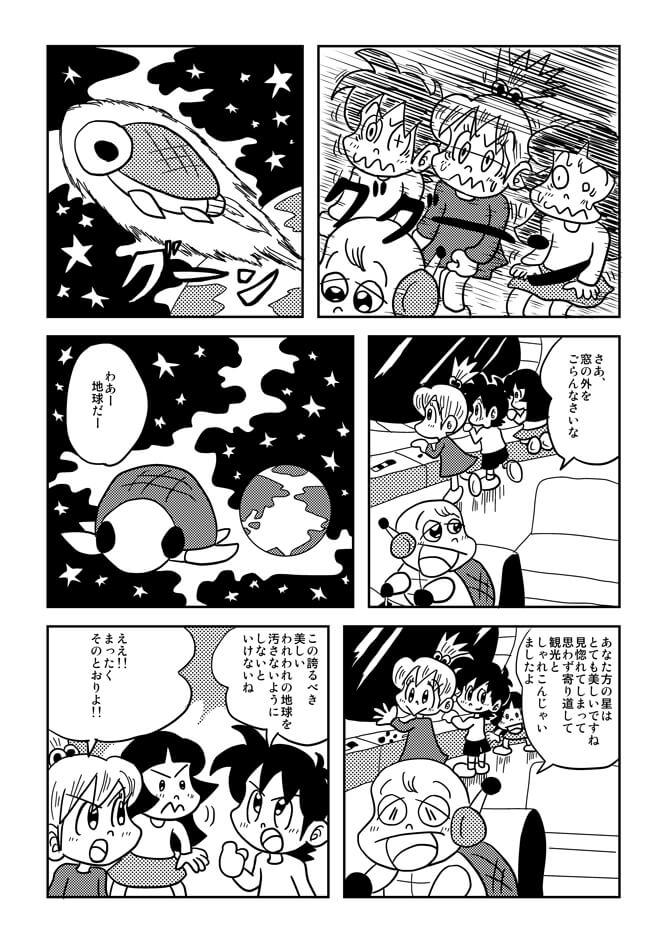 冒険少女宇宙海賊編06ページ