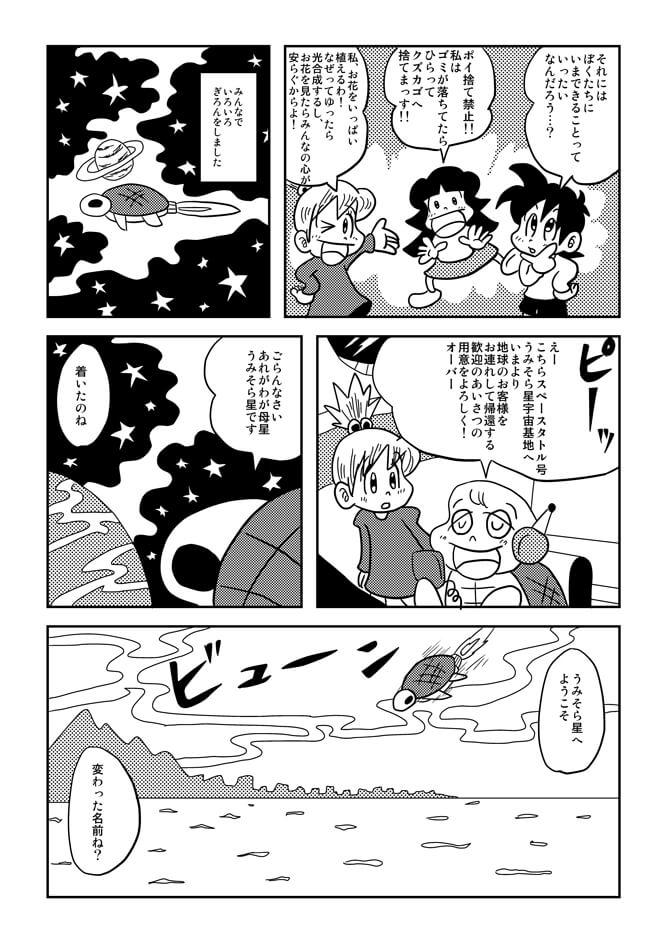 冒険少女宇宙海賊編07ページ