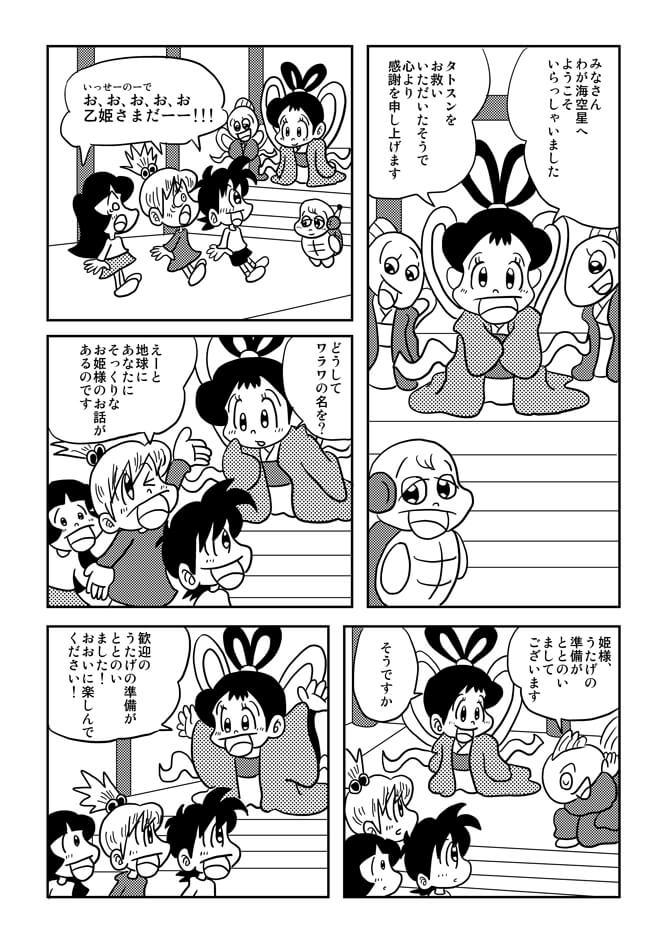 冒険少女宇宙海賊編09ページ