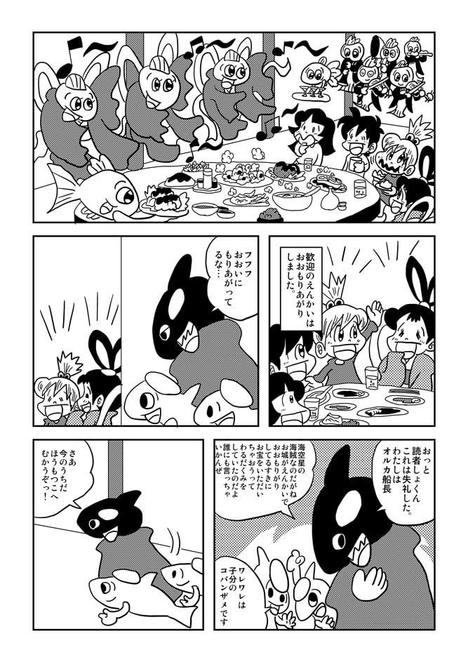 冒険少女宇宙海賊編11ページ
