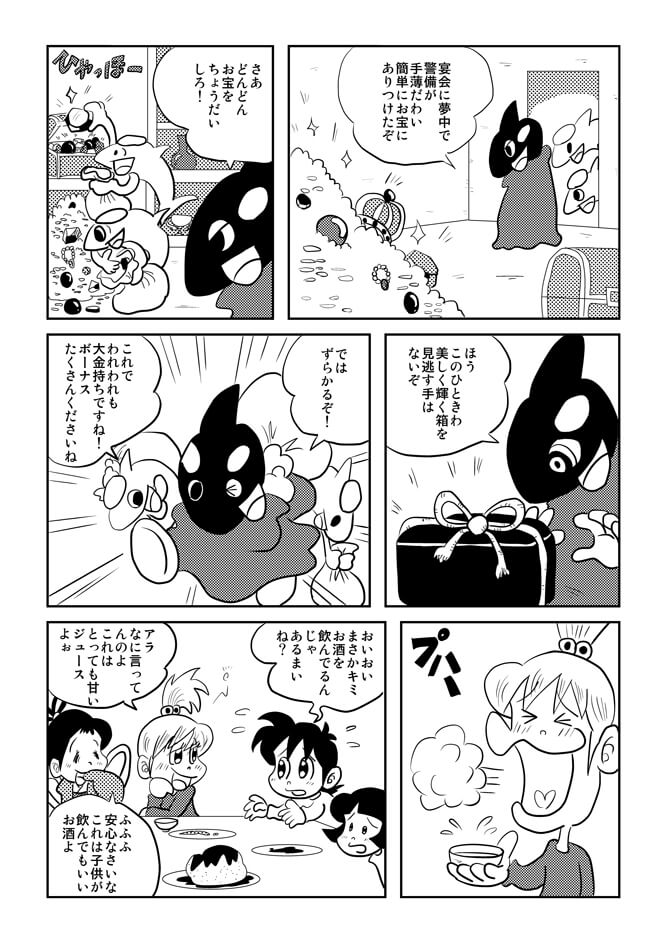 冒険少女宇宙海賊編12ページ